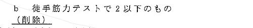 Seidohennkou5_3