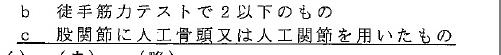 Seidohennkou6